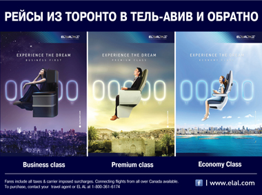 advertising in Russian Express